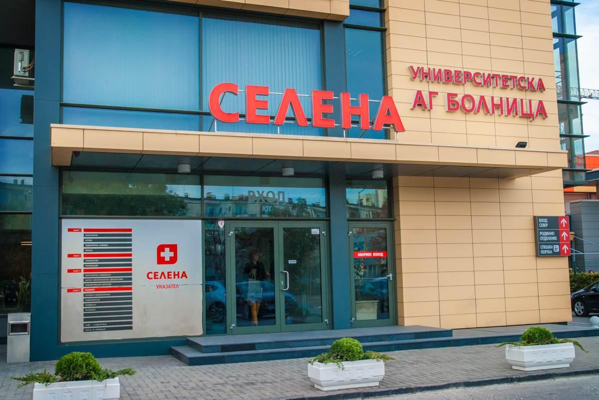 болница селена