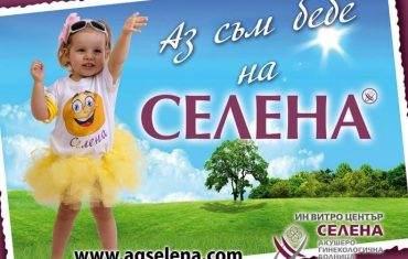 10000-бебе-селена