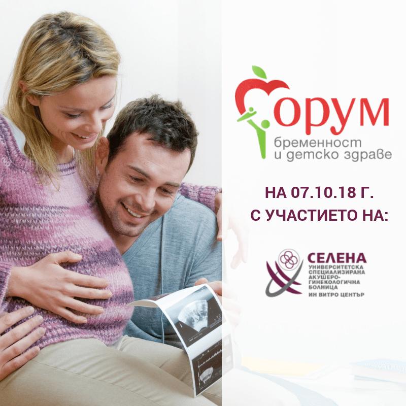 форум-бременност-и-детско-здраве-аг-селена