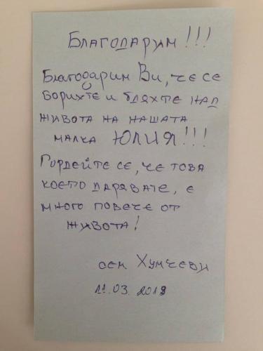"""Изписване на Юлия и Владимир от неонатология на АГ """"Селена"""""""